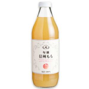アルプス 旬摘 信州ももジュース 1L [果汁100% ストレートジュース]【ピーチ 桃 モモ ジュース 長野県産】