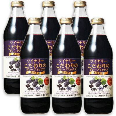 《送料無料》 アルプス ワイナリーこだわりのグレープミックス 黒の果実 1L × 6本 [果汁100%]【ぶどう ブドウ 葡萄 ジュース ぶどうジュース ケース販売】《あす楽》