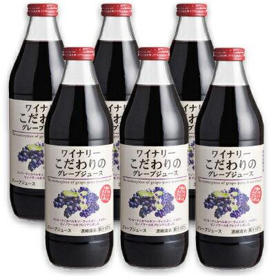 アルプス ワイナリーこだわりのグレープジュース 1L × 6本 [果汁100%]【ぶどう ブドウ 葡萄 ジュース ぶどうジュース ケース販売】《あす楽》