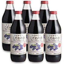 《送料無料》 アルプス ワイナリーこだわりのグレープジュース 1L × 6本 [果汁100%]【ぶどう ブドウ 葡萄 ジュース ぶどうジュース ケース販売】