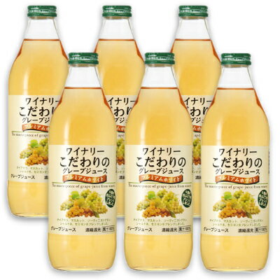 アルプス ワイナリーこだわりのグレープジュース プレミアムホワイト 1L × 6本 [果汁100%]【ぶどう ブドウ 葡萄 ジュース ぶどうジュース ケース販売】《あす楽》