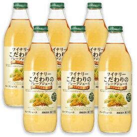 アルプス ワイナリーこだわりのグレープジュース プレミアムホワイト 1L × 6本 [果汁100%]【ぶどう ブドウ 葡萄 ジュース ぶどうジュース ケース販売】