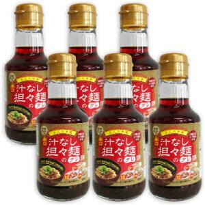 川中醤油 辛口 汁なし担々麺のタレ 150ml × 6本 【タンタン麺 担々麺の素 広島】
