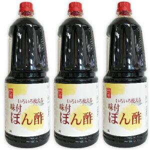 内堀醸造 いろいろ使える味付ぽん酢 1.8L × 3本