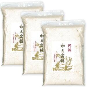 野田ハニー 阿波和三盆糖 350g × 3袋 【和三盆 わさんぼん 砂糖】