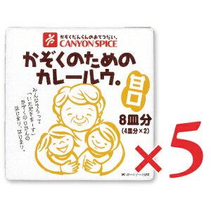 キャニオンスパイス かぞくのためのカレールウ。甘口 200g × 5箱 【カレー カレールー】