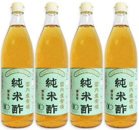 マルシマ 有機純米酢 900ml × 4本 [有機JAS]【米酢 純米酢 醸造酢 国内産 有機 丸島 マルシマ純正】《あす楽》