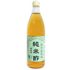 マルシマ 有機純米酢 900ml [有機JAS]【米酢 純米酢 醸造酢 国内産 有機 丸島 マルシマ純正】《あす楽》