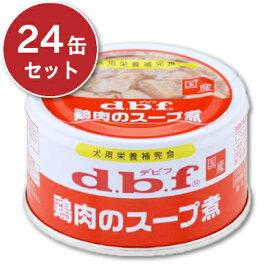 《送料無料》 デビフ 鶏肉のスープ煮 85g × 24缶 [d.b.f]【犬用 缶詰 ケース販売 ウェット ペットフード ドッグフード ドックフード dbf】