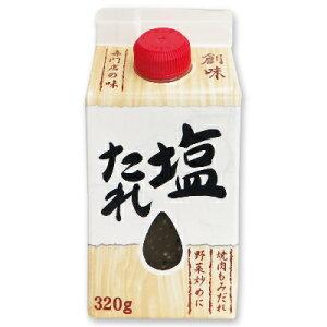 創味 塩たれ 320g [創味食品]【塩タレ もみだれ】《ポイント消化に!》