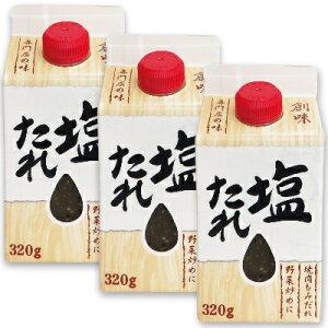 創味 塩たれ 320g × 3個 [創味食品]【塩タレ もみだれ】