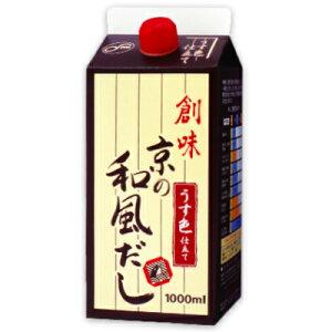 創味 京の和風だし 1L(1000ml)[創味食品]【京風だし つゆ】
