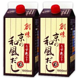 《送料無料》創味 京の和風だし 1L(1000ml)× 2本 [創味食品]【京風だし つゆ】