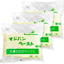 大東カカオ マジパンペースト 1kg (1000g)× 3個セット《あす楽》《冷蔵便 冷蔵手数料無料》