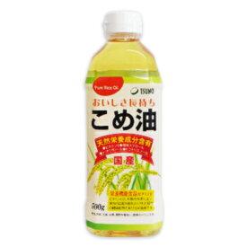 築野食品 こめ油 500g [TSUNO]【築野 国産 こめあぶら 米油 コメ油 米サラダ油 抗酸化】 栄養機能食品(ビタミンE)