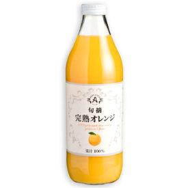 アルプス 旬摘 完熟オレンジジュース 1L [果汁100% ストレートジュース]【オレンジ ジュース】