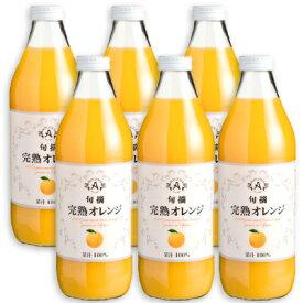 《送料無料》アルプス 旬摘 完熟オレンジジュース 1L × 6本 [果汁100% ストレートジュース]【オレンジ ジュース】