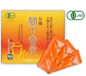 無双本舗 有機梅干番茶スティック 8g×40袋入 [ムソー]【有機JAS 有機 梅醤 番茶 オーガニック 無添加】