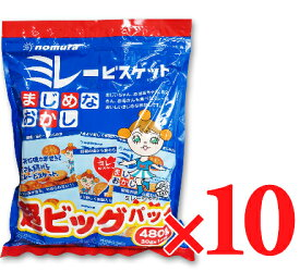 《送料無料》 野村煎豆加工店 ミレービスケット 超ビッグパック 480g(30g×16袋) 10パック