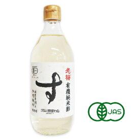 河原酢造 有機純米酢 老梅 500ml [有機JAS]【お酢 有機 米酢 ビネガー 国産 無添加 オーガニック】