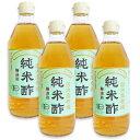 マルシマ 有機純米酢 500ml × 4本 [有機JAS]【米酢 純米酢 醸造酢 国内産 有機 丸島 マルシマ純正】
