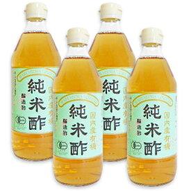 マルシマ 有機純米酢 500ml × 4本 [有機JAS]【米酢 純米酢 醸造酢 国内産 有機 丸島 マルシマ純正】《あす楽》