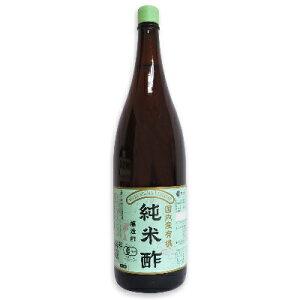 マルシマ 有機純米酢 1.8L(1800ml)[有機JAS]【米酢 純米酢 醸造酢 国内産 有機 丸島 一升瓶 マルシマ純正】
