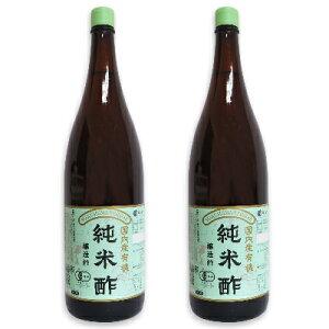 マルシマ 有機純米酢 1.8L(1800ml)× 2本 [有機JAS]【米酢 純米酢 醸造酢 国内産 有機 丸島 一升瓶 マルシマ純正】