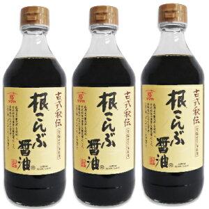 川中醤油 根昆布醤油 500ml × 3本 【根こんぶ醤油 醤油 しょうゆ 広島】