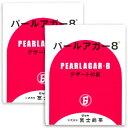 《送料無料》富士商事 パールアガー8 1kg(1000g)× 2箱