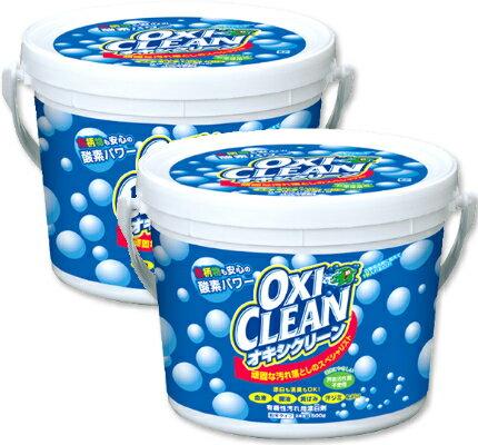 オキシクリーン 1500g × 2個 [グラフィコ 正規輸入品]【酸素系漂白剤 洗濯用洗剤 住居用洗剤 クリーナー お掃除 大容量 正規品】《あす楽》