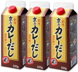 創味 京のカレーだし 525g × 3本 [創味食品]【カレー出汁 ダシ】《あす楽》