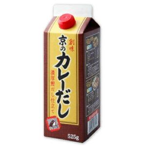 創味 京のカレーだし 525g [創味食品]【カレー出汁 ダシ】