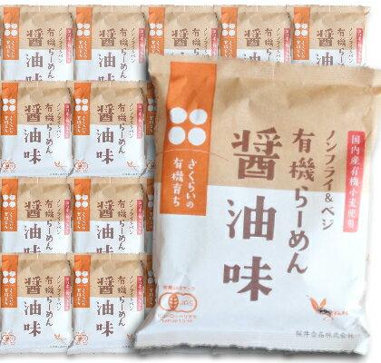 《送料無料》 桜井食品 さくらいの有機育ち 醤油ラーメン 109g × 20袋入 [有機JAS]【しょうゆラーメン 即席麺 即席ラーメン インスタント 無添加 オーガニック】《あす楽》