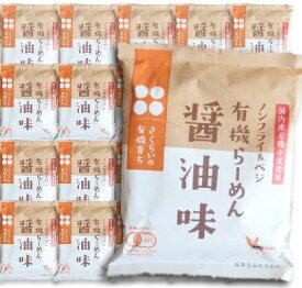 《送料無料》 桜井食品 さくらいの有機育ち 醤油ラーメン 111g × 20袋入 [有機JAS]《賞味期限2021年1月21日》