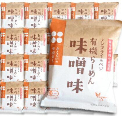 《送料無料》 桜井食品 さくらいの有機育ち 味噌ラーメン 116g × 20袋入 [有機JAS]【みそラーメン 即席麺 即席ラーメン インスタント 無添加 オーガニック】《あす楽》