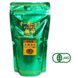 有機コロンビアコーヒー オーガニックインスタント珈琲 85g (詰替用)[有機JAS ムソー]【インスタントコーヒー コーヒー 詰替 詰め替え オーガニック】《あす楽》