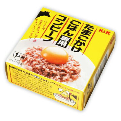 K&K たまごかけごはん専用コンビーフ 80g 【卵かけご飯 缶つま 缶詰 KK】《あす楽》