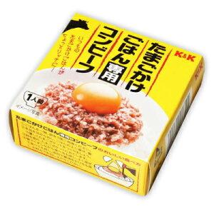 K&K たまごかけごはん専用コンビーフ 80g 【卵かけご飯 缶詰 KK】