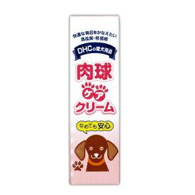 DHC 犬用 肉球ケアクリーム 20g 【国産 ひび割れ】《あす楽》