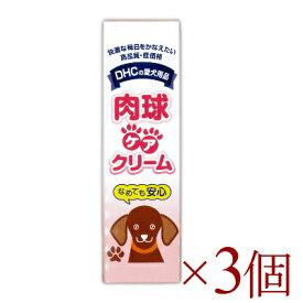 DHC 犬用 肉球ケアクリーム 20g ×3個【国産 ひび割れ】《あす楽》