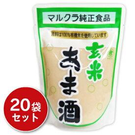 《使用期限間近のお試し価格》《送料無料》 マルクラ食品 有機米使用 玄米あま酒 250g × 20袋 《返品・交換不可》《賞味期限2020年11月29日》