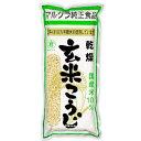 マルクラ食品 国産 有機米使用 乾燥玄米こうじ 500g 《あす楽》
