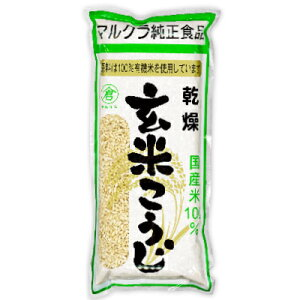 【8/1限定クーポン発行中!】マルクラ食品 国産 有機米使用 乾燥玄米こうじ 500g