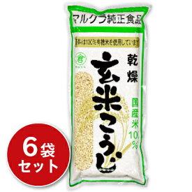 マルクラ食品 国産 有機米使用 乾燥玄米こうじ 500g × 6袋 【玄米こうじ 乾燥 米こうじ 米麹 米糀】《あす楽》