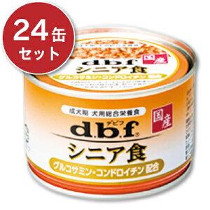 《送料無料》 デビフ シニア食 グルコサミン・コンドロイチン配合 150g × 24缶 [d.b.f]