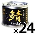《送料無料》 伊藤食品 美味しい鯖 醤油煮 190g × 24缶 《あす楽》