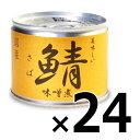 《送料無料》 伊藤食品 美味しい鯖 味噌煮 190g × 24缶 《あす楽》