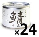 《送料無料》 伊藤食品 美味しい鯖 水煮 190g × 24缶 《あす楽》