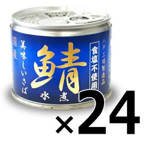 《送料無料》 伊藤食品 美味しい鯖 水煮 食塩不使用 190g × 24缶